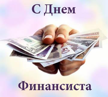 статусы про день финансиста