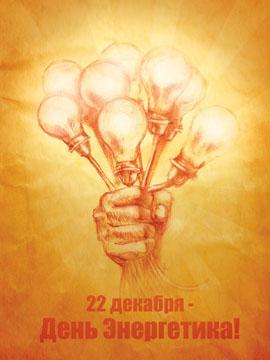Статусы про день энергетика