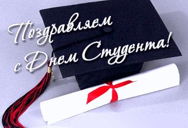 Статусы про день студентов (Татьянин день)
