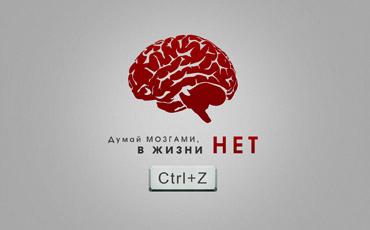 Статусы про мозги