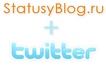 СтатусыБлог в Твиттере