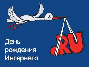 Статусы про день рождения Рунета