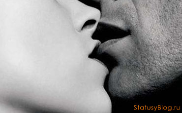 статусы про поцелуи