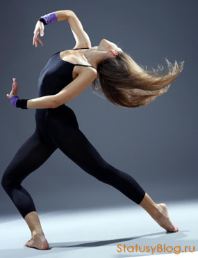 статусы про танцы